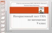 Презентация Интерактивный тест ГИА по математике