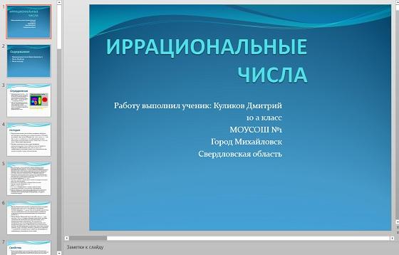 Презентация Иррациональные числа