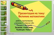 Презентация Исследования великих математиков