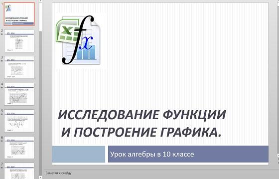Презентация Исследование функции и построение графика