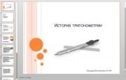 Презентация История тригонометрии