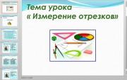 Презентация Измерение отрезков