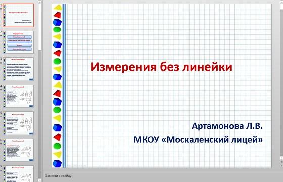 Презентация Измерения без линейки