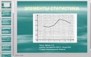Презентация Элементы математической статистики