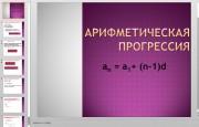 Презентация Изучение арифметической прогрессии