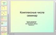 Презентация Комплексные числа