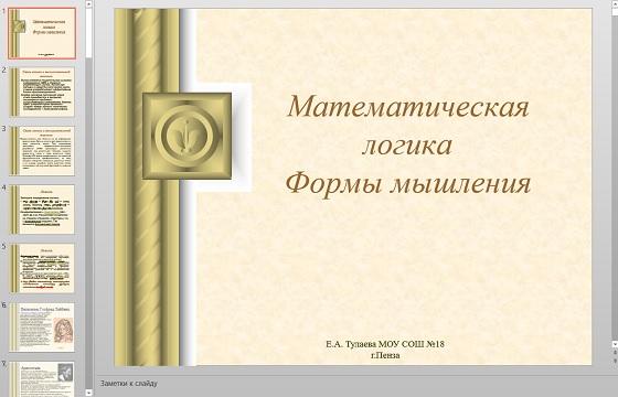Презентация Математическая логика и формы мышления