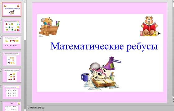 Презентация Математические ребусы