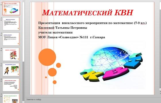 Презентация Математический КВН