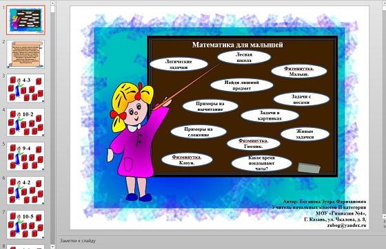 Презентация Математика для малышей