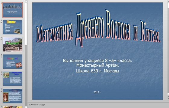 Презентация Математика Древнего Востока