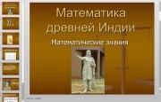 Презентация Математика Древней Индии