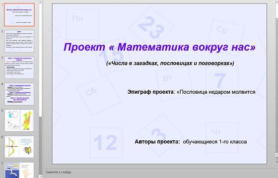 Презентация Математика вокруг нас