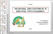 Презентация Медианы, биссектрисы и высоты треугольника