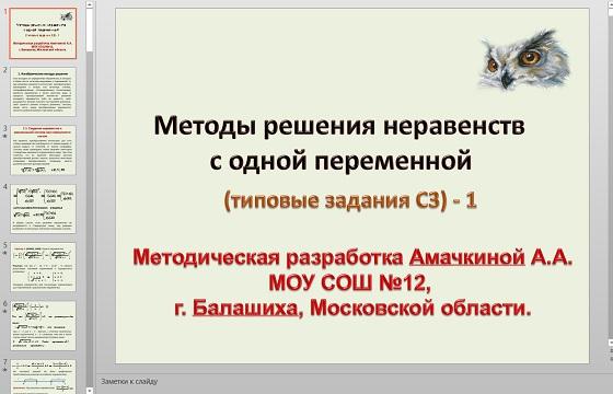 Презентация Методы решения неравенств с одной переменной