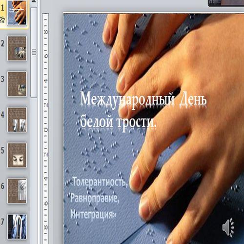 Mezhdunarodnyj-Den-beloj-trosti-Microsoft-PowerPoint