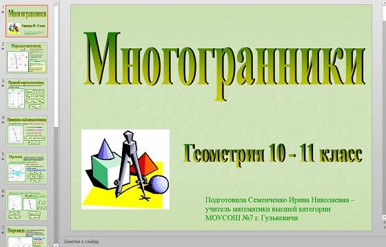 Презентация Многогранники