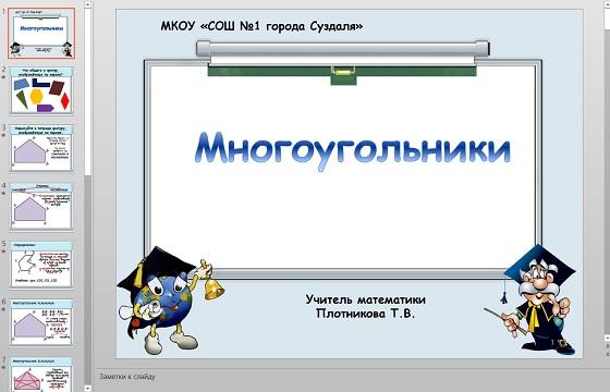 Презентация Многоугольники