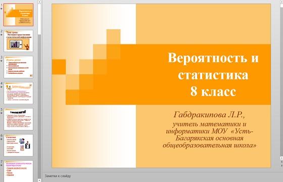 Презентация Наглядное представление статистической информации