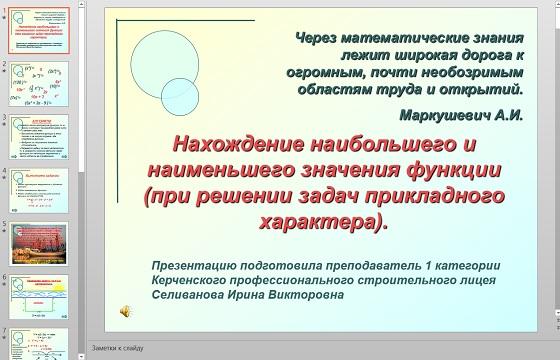 Презентация Нахождение наибольшего и наименьшего значения функции