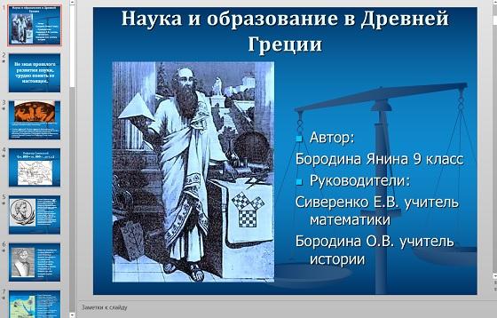 Презентация Наука и образование в Древней Греции