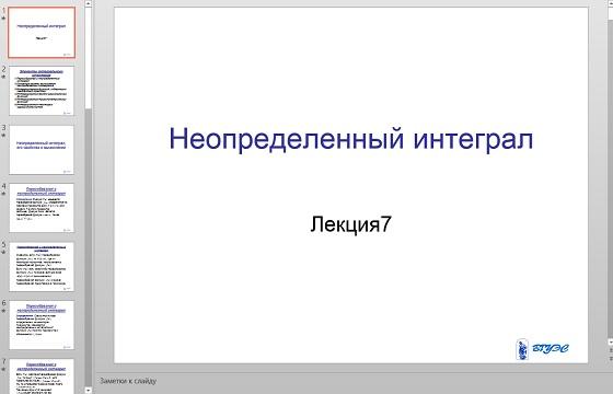 Презентация Неопределённый интеграл