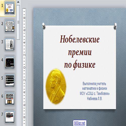 Nobelevskie-premii-po-fizike-Microsoft-PowerPoint