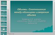 Презентация Соотношения между единицами объема
