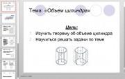 Презентация Объём цилиндра