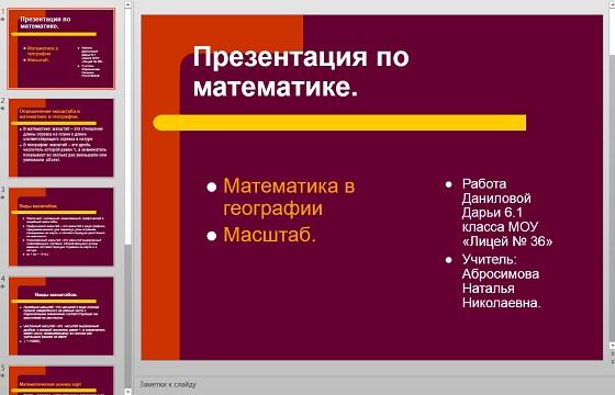 Презентация Определение масштаба в математике и географии