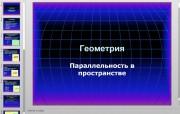 Презентация Параллельность в пространстве