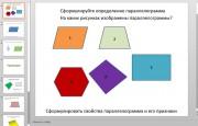 Презентация Параллелограмм и трапеция