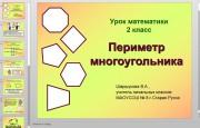 Презентация Периметр многоугольника