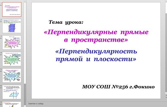 Презентация Перпендикулярные прямые в пространстве