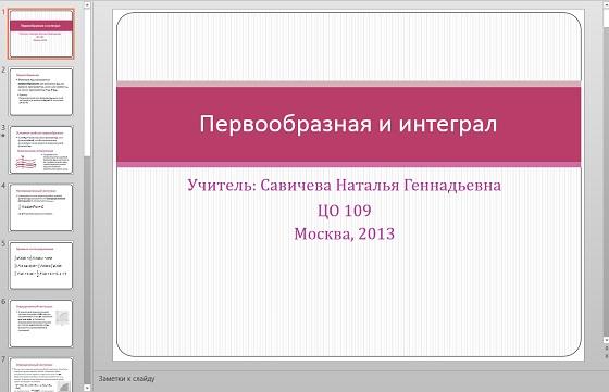 Презентация Первообразная