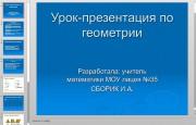 Презентация Площади многоугольников