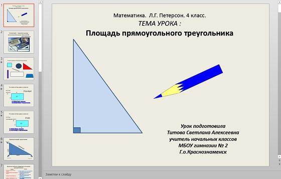 Презентация Площадь прямоугольного треугольника