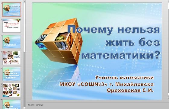 Презентация Математика в жизни человека