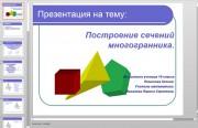 Презентация Построение сечений многогранников