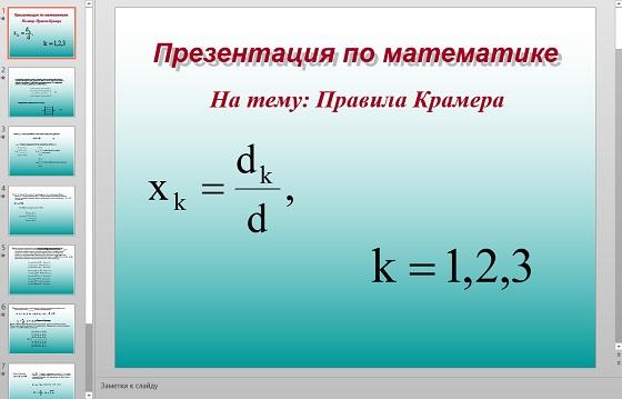 Презентация Правила Крамера