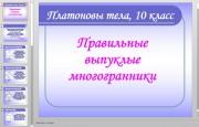Презентация Правильные многогранники