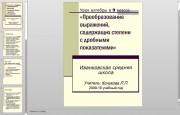 Презентация Преобразование выражений, содержащих степени с дробными показателями