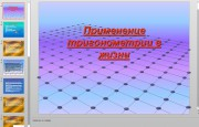 Презентация Применение тригонометрии в жизни