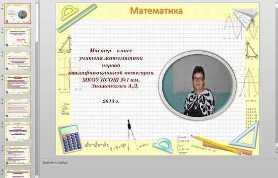 Презентация Применение игровых технологий на уроках математики