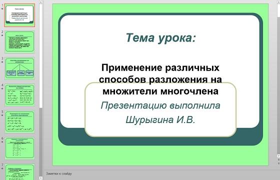 Презентация Применение различных способов разложения на множители многочлена