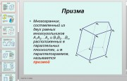 Презентация Призма и ее свойства