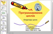 Презентация Программирование циклов