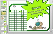 Презентация Решение задач на проценты