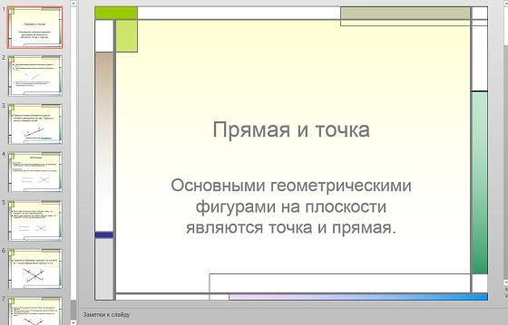 Презентация Прямая и точка