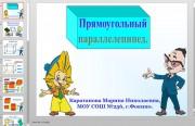 Презентация Прямоугольный параллелепипед